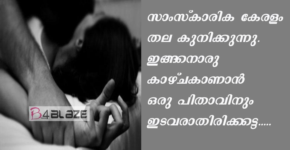 Mother raped by son in kollam