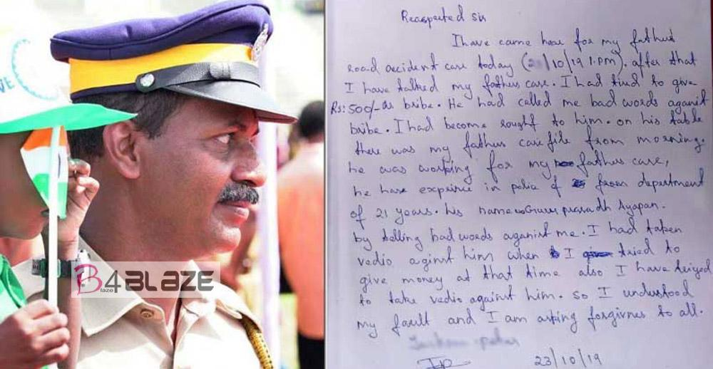 Police Constable reject tip