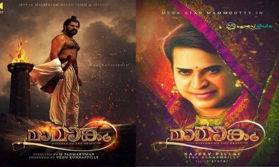 mamankam's release date postponedd