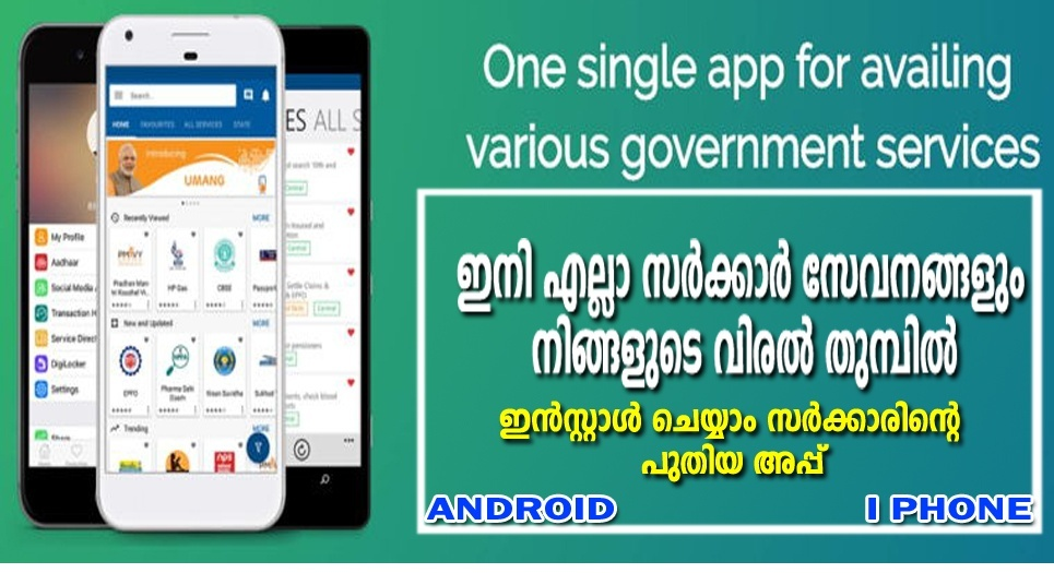 All government services through your mobile phone
