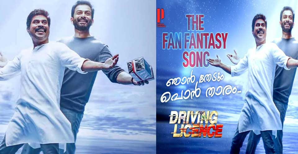 driving-licence-new-song-re