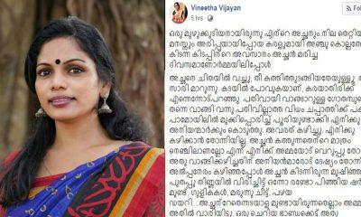 Vineetha Vijayan
