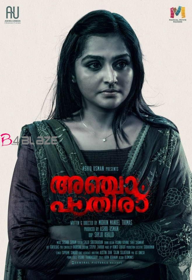 ancham pathira movie release on january 20