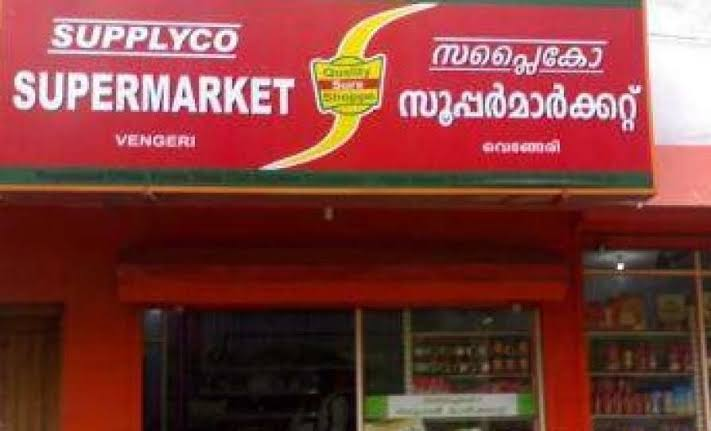 Supplyco has increased the prices of its products in the state