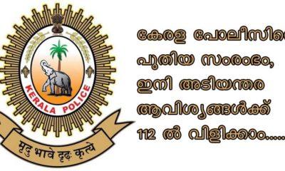 new-venture-of-kerala-polic