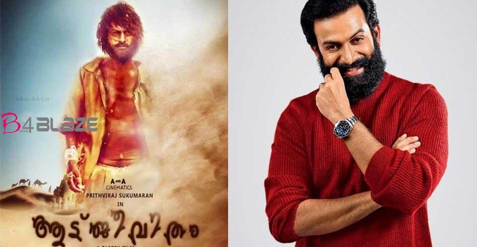 ണ്ട് വര്ഷത്തോളമായി ആടുജീവിതത്തിന്റെ ജോലികള് നടന്നുകൊണ്ടിരിക്കുകയാണ് Read more at: https://malayalam.filmibeat.com/news/prithviraj-sukumaran-reveals-about-aadujeevitham-movie-058408.html