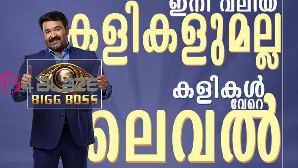 bigg boss malayalam season 2