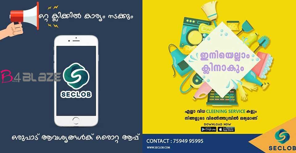 seclob mobile application