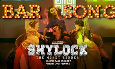 shylock bar song