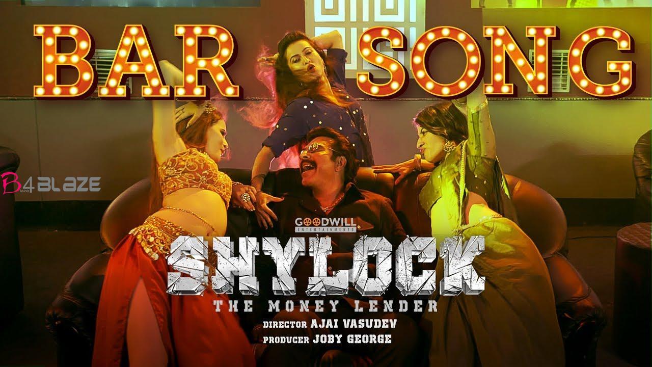 shylock bar song