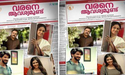 varane avishyamund movie first look poster