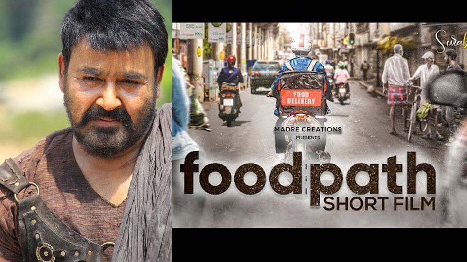 food path mohanlal