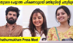 Chathurmukham press meeting