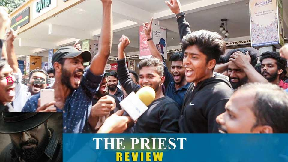 The Priest Movie Review in Malayalam