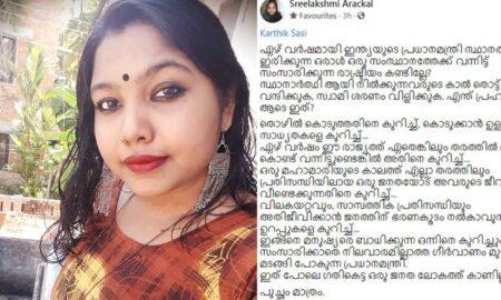 sreelakshmi fb post